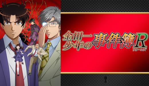 『金田一少年の事件簿R 新シリーズ』はHulu・U-NEXT・dアニメストアのどこで動画配信してる?