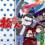 『おそ松さん』はHulu・U-NEXT・dアニメストアのどこで動画配信してる?