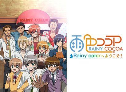 『雨色ココア Rainy colorへようこそ!』はHulu・U-NEXT・FODプレミアムのどこで動画配信してる?