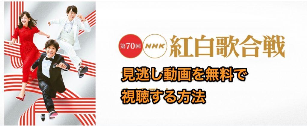 【第70回】NHK紅白歌合戦2019の見逃し動画をフル視聴する方法
