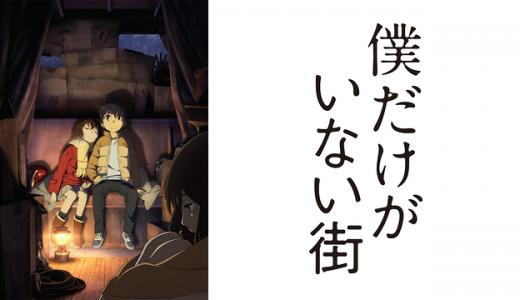 『僕だけがいない街』はHulu・U-NEXT・dアニメストアのどこで動画配信してる?