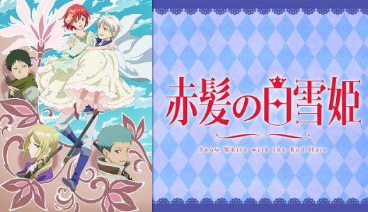 『赤髪の白雪姫 第2期』はHulu・U-NEXT・dアニメストアのどこで動画配信してる?