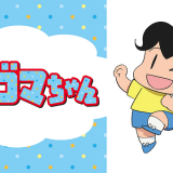 『少年アシベ GO!GO!ゴマちゃん』はHulu・U-NEXT・dアニメストアのどこで動画配信してる?