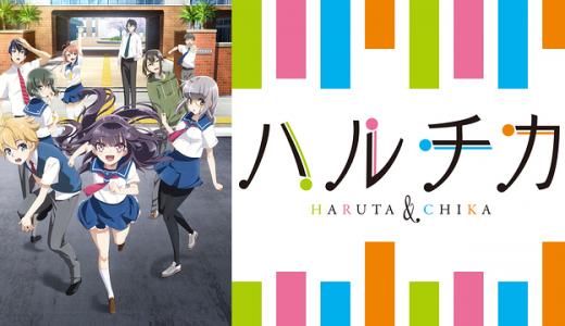 『ハルチカ~ハルタとチカは青春する~』はHulu・U-NEXT・dアニメストアのどこで動画配信してる?