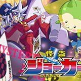 『怪盗ジョーカー』はHulu・U-NEXT・dアニメストアのどこで動画配信してる?