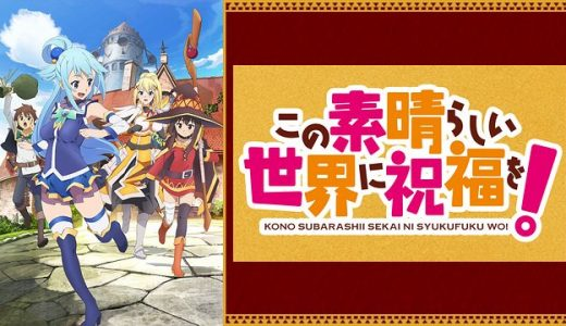 『この素晴らしい世界に祝福を!』はHulu・U-NEXT・dアニメストアのどこで動画配信してる?