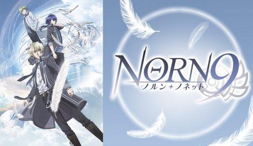 『ノルン+ノネット』はHulu・U-NEXT・dアニメストアのどこで動画配信してる?