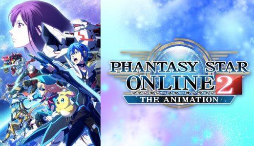 『PHANTASY STAR ONLINE2 THE ANIMATION』はHulu・U-NEXT・dアニメストアのどこで動画配信してる?