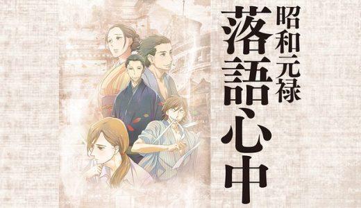 『昭和元禄落語心中』はHulu・U-NEXT・dアニメストアのどこで動画配信してる?