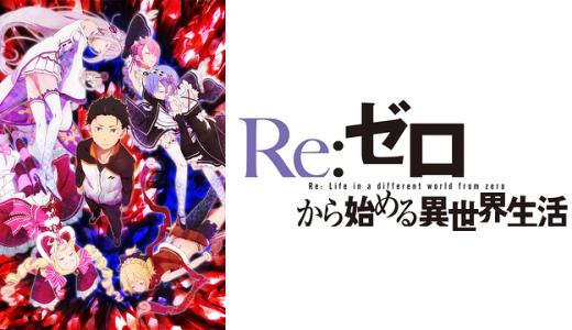 『Re:ゼロから始める異世界生活』はHulu・U-NEXT・dアニメストアのどこで動画配信してる?