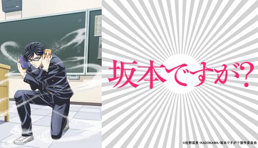 『坂本ですが?』はHulu・U-NEXT・dアニメストアのどこで動画配信してる?