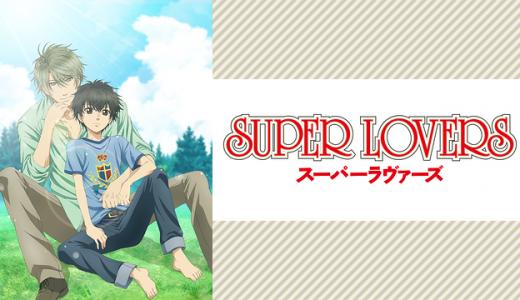 『SUPER LOVERS』はHulu・U-NEXT・dアニメストアのどこで動画配信してる?
