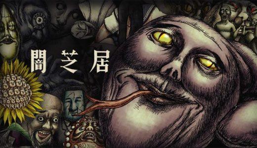 『闇芝居 第3期』はHulu・U-NEXT・dアニメストアのどこで動画配信してる?