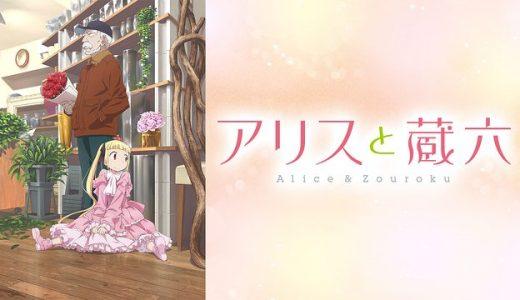 『アリスと蔵六』はHulu・U-NEXT・dアニメストアのどこで動画配信してる?