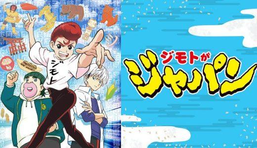 『ジモトがジャパン』はHulu・U-NEXT・dアニメストアのどこで動画配信してる?
