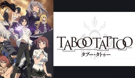 『タブー・タトゥー』はHulu・U-NEXT・dアニメストアのどこで動画配信してる?