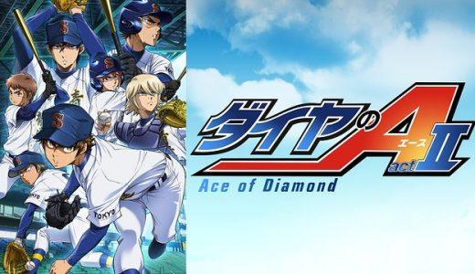 『ダイヤのA actⅡ』はHulu・U-NEXT・dアニメストアのどこで動画配信してる?