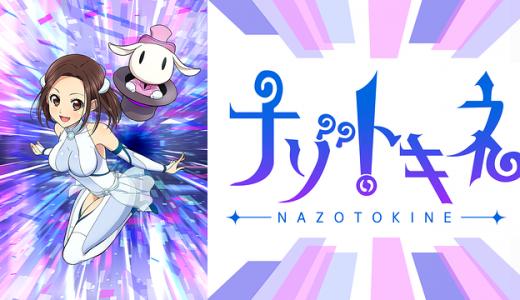 『ナゾトキネ』はHulu・U-NEXT・dアニメストアのどこで動画配信してる?