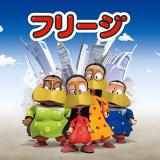 『フリージ』はHulu・U-NEXT・dアニメストアのどこで動画配信してる?