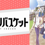 『フルーツバスケット 1st season』はHulu・U-NEXT・dアニメストアのどこで動画配信してる?