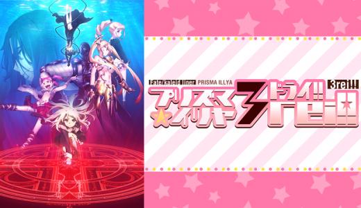 『Fate/kaleid liner プリズマ☆イリヤ ドライ!!』はHulu・U-NEXT・dアニメストアのどこで動画配信してる?