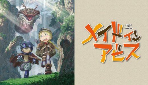 『メイドインアビス』はHulu・U-NEXT・dアニメストアのどこで動画配信してる?