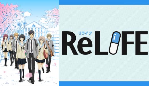 『ReLIFE』はHulu・U-NEXT・dアニメストアのどこで動画配信してる?