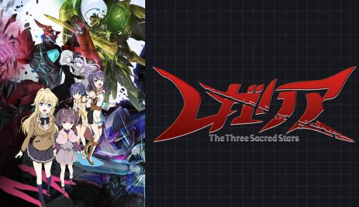 『レガリア The Three Sacred Stars』はHulu・U-NEXT・dアニメストアのどこで動画配信してる?