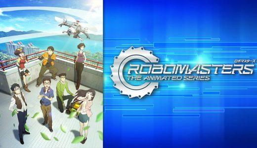 『ロボマスターズ』はHulu・U-NEXT・dアニメストアのどこで動画配信してる?