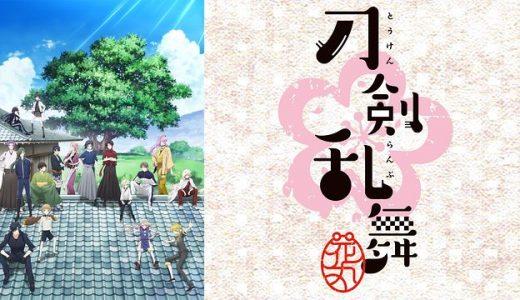 『刀剣乱舞-花丸-』はHulu・U-NEXT・dアニメストアのどこで動画配信してる?