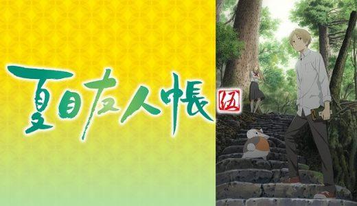 『夏目友人帳 伍』はHulu・U-NEXT・dアニメストアのどこで動画配信してる?
