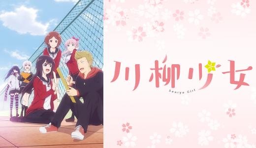 『川柳少女』はHulu・U-NEXT・dアニメストアのどこで動画配信してる?