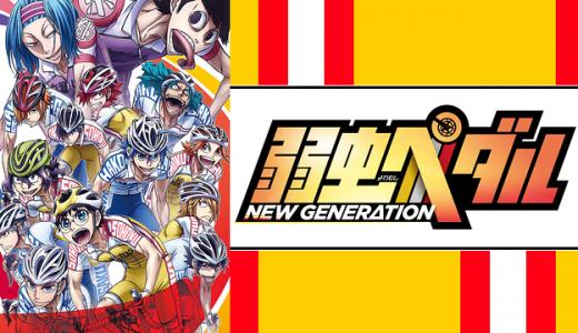 『弱虫ぺダル NEW GENERATION』はHulu・U-NEXT・dアニメストアのどこで動画配信してる?