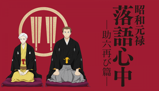 『昭和元禄落語心中 -助六再び篇-』はHulu・U-NEXT・dアニメストアのどこで動画配信してる?