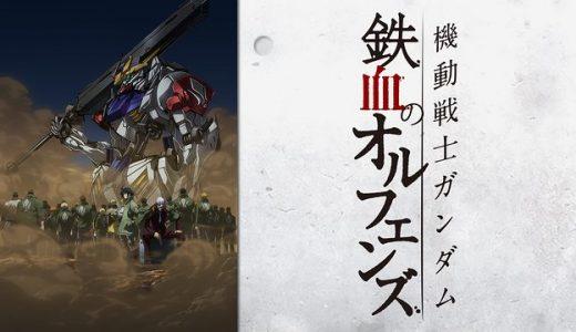 『機動戦士ガンダム 鉄血のオルフェンズ 2期』はHulu・U-NEXT・dアニメストアのどこで動画配信してる?