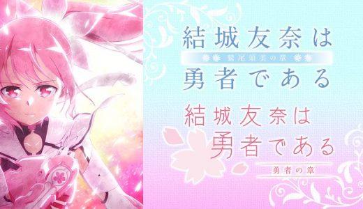 『結城友奈は勇者である -鷲尾須美の章-/-勇者の章-』はHulu・U-NEXT・dアニメストアのどこで動画配信してる?