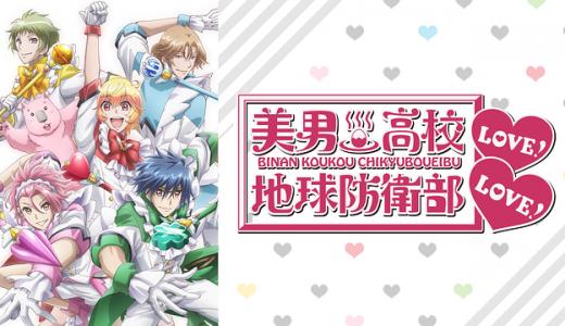 『美男高校地球防衛部LOVE!LOVE!』はHulu・U-NEXT・dアニメストアのどこで動画配信してる?