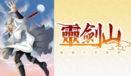 『霊剣山 叡智への資格』はHulu・U-NEXT・dアニメストアのどこで動画配信してる?
