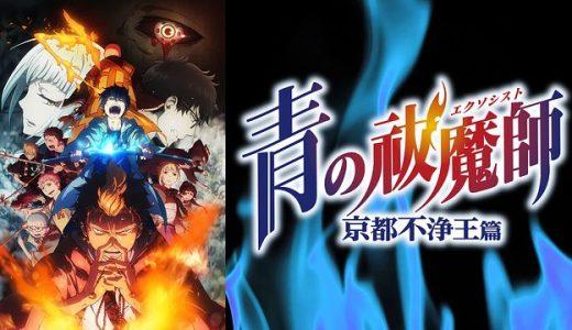 『青の祓魔師 京都不浄王篇』はHulu・U-NEXT・dアニメストアのどこで動画配信してる?