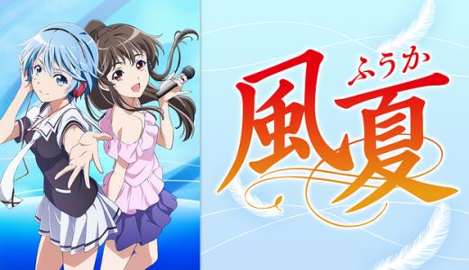 『風夏』はHulu・U-NEXT・dアニメストアのどこで動画配信してる?