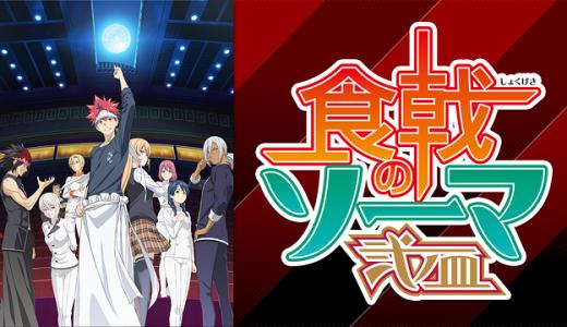 『食戟のソーマ 弐ノ皿』はHulu・U-NEXT・dアニメストアのどこで動画配信してる?