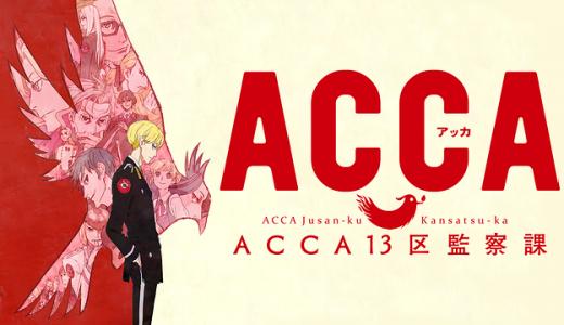 『ACCA13区監察課』はHulu・U-NEXT・dアニメストアのどこで動画配信してる?