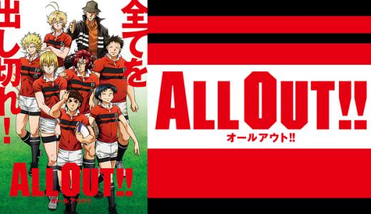 『ALL OUT!!』はHulu・U-NEXT・dアニメストアのどこで動画配信してる?