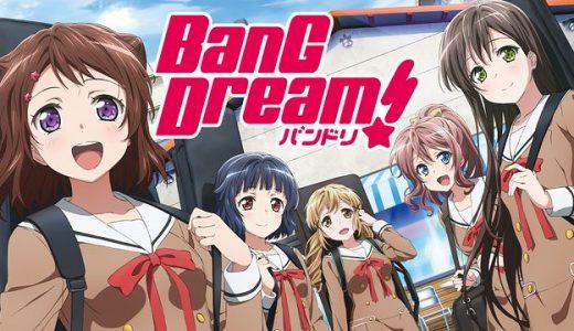 『BanG Dream!』はHulu・U-NEXT・dアニメストアのどこで動画配信してる?