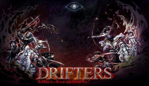 『DRIFTERS』はHulu・U-NEXT・dアニメストアのどこで動画配信してる?
