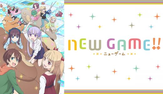 『NEW GAME!!』はHulu・U-NEXT・dアニメストアのどこで動画配信してる?