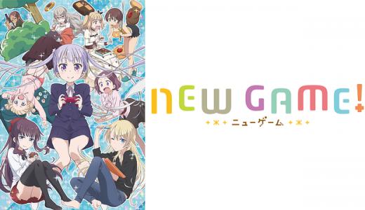 『NEW GAME!』はHulu・U-NEXT・dアニメストアのどこで動画配信してる?