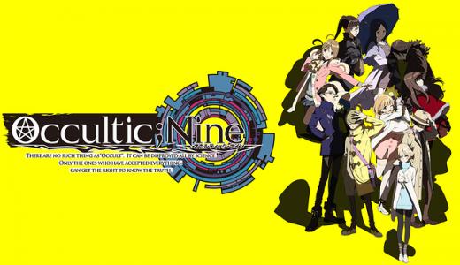 『Occultic;Nine -オカルティック・ナイン-』はHulu・U-NEXT・dアニメストアのどこで動画配信してる?