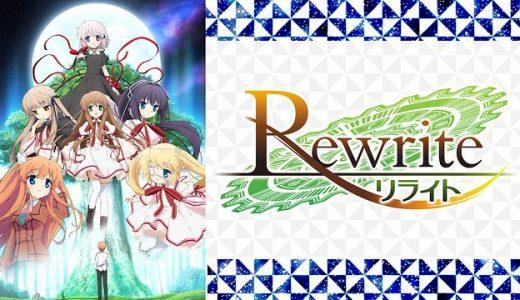 『Rewrite』はHulu・U-NEXT・dアニメストアのどこで動画配信してる?
