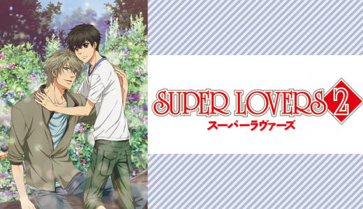『SUPER LOVERS 2』はHulu・U-NEXT・dアニメストアのどこで動画配信してる?